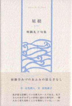 画像1: 明隅礼子句集『星槎』(せいさ)