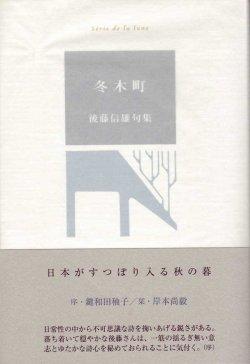 画像1: 後藤信雄句集『冬木町』