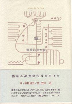 画像1: 彌榮浩樹句集『鶏』(にわとり)