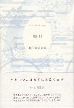 画像1: 柴田美佐句集『如月』(きさらぎ)