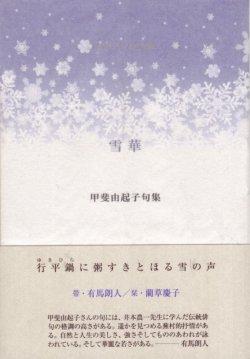画像1: 甲斐由起子句集『雪華』(せっか)