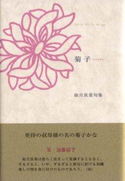 画像1: 如月真菜句集『菊子』(きくこ)