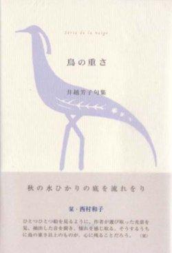 画像1: 井越芳子句集『鳥の重さ』(とりのおもさ)