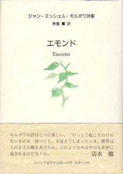 画像1: ジャン‐ミッシェル・モルポワ(著),有働薫(訳)詩集『エモンド』