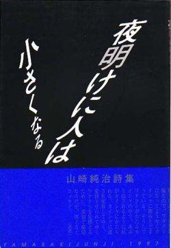 画像1: 山崎純治詩集『夜明けに人は小さくなる』(よあけにひとはちいさくなる)