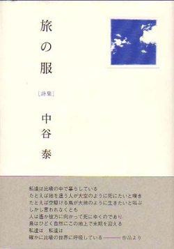 画像1: 中谷泰詩集『旅の服』(たびのふく)