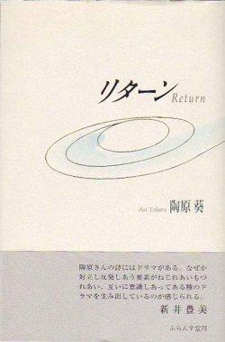 画像1: 陶原葵詩集『リターン Return』