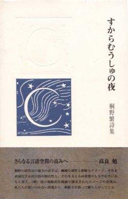画像1: 桐野繁『すからむうしゅの夜』