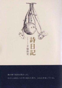 画像1: 手塚敦史詩集『詩日記』(しにっき)