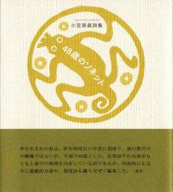 画像1: 小笠原眞詩集『48歳のソネット』(よんじゅうはっさいのそねっと)