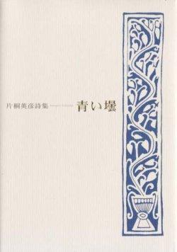 画像1: 片桐英彦詩集『青い壜』(あおいびん)