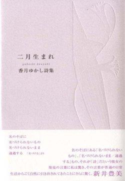画像1: 香月ゆかし詩集『二月生まれ』