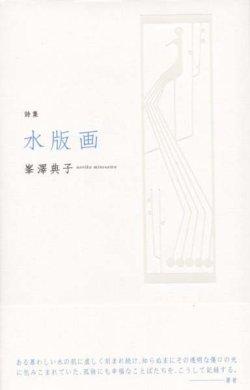 画像1: 峯澤典子詩集『水版画』(すいはんが)