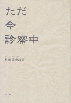 画像1: 片桐英彦詩集『ただ今診察中』(ただいましんさつちゅう)