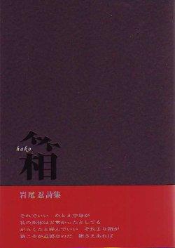 画像1: 岩尾忍詩集『箱』(はこ)