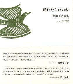 画像1: 村嶋正浩詩集『晴れたらいいね』(はれたらいいね)