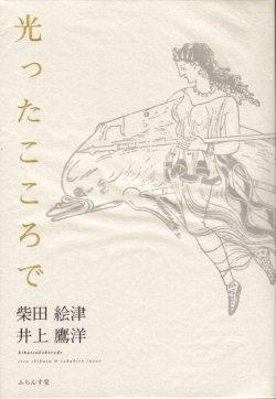 画像1: 柴田絵津・井上鷹洋詩集『光ったこころで』(ひかったこころで)