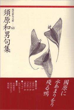 画像1: 現代俳句文庫68『須原和男句集』(すはらかずおくしゅう)
