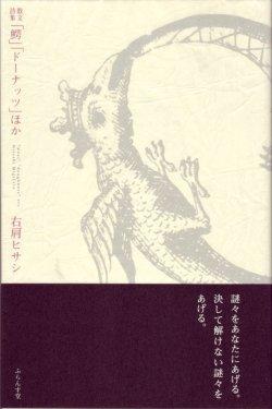 画像1: 右肩ヒサシ散文詩集『「鰐」「ドーナッツ」ほか』(「わに」「どーなっつ」ほか)