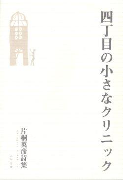 画像1: 片桐英彦詩集『四丁目の小さなクリニック』(よんちょうめのちいさなくりにっく)