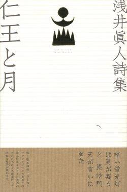 画像1: 浅井眞人詩集『仁王と月』(におうとつき)