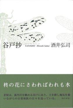 画像1: 酒井弘司句集『谷戸抄』(やとしょう)