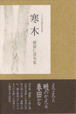 画像1: 綾部仁喜句集『寒木』