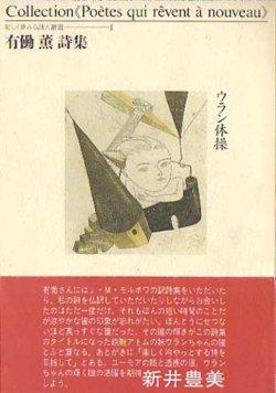 画像1: 有働薫詩集『ウラン体操』(うらんたいそう)