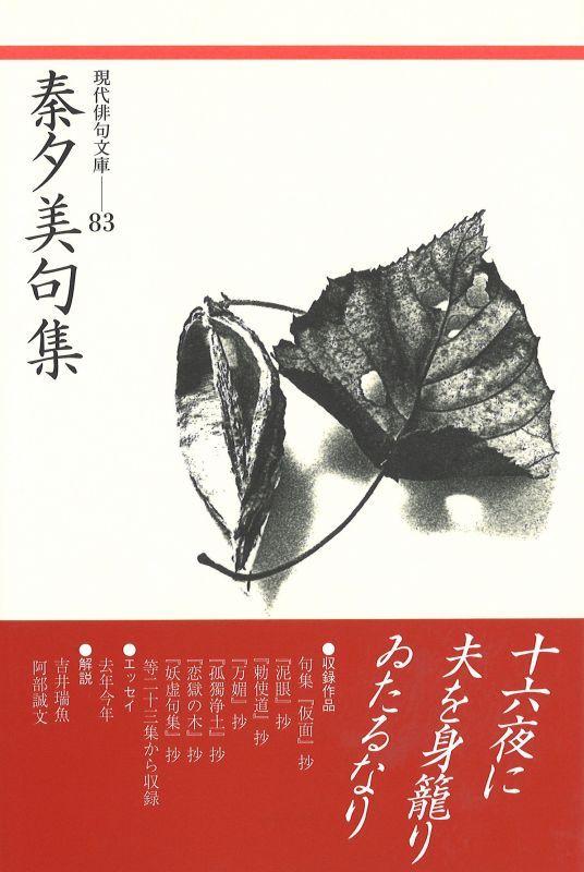 現代俳句文庫83『秦夕美句集』(...