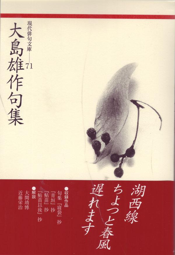 現代俳句文庫71『大島雄作句集』...