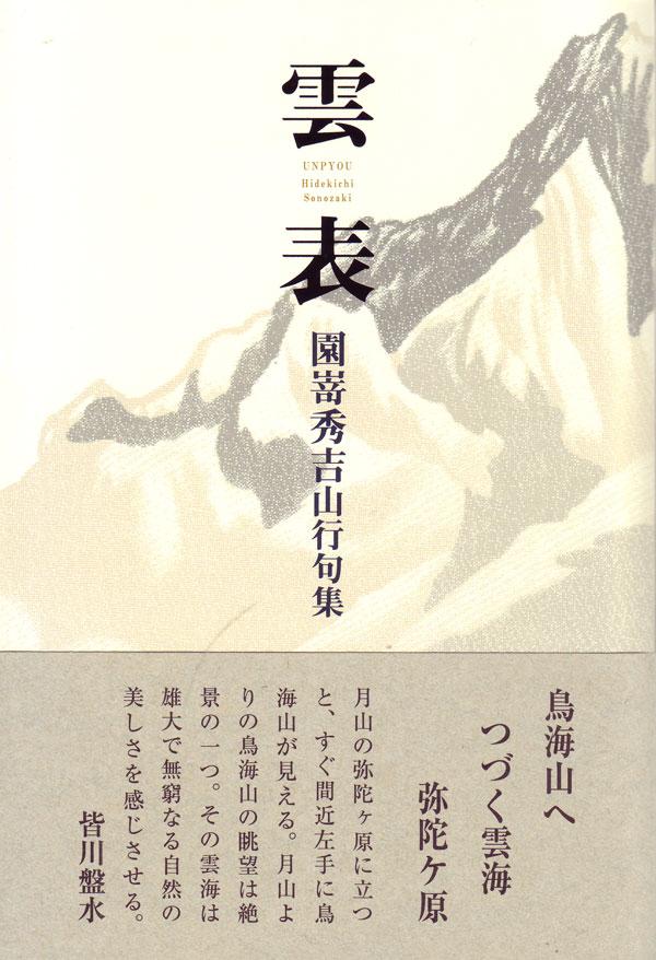 園嵜秀吉句集『雲表』(うんぴょ...
