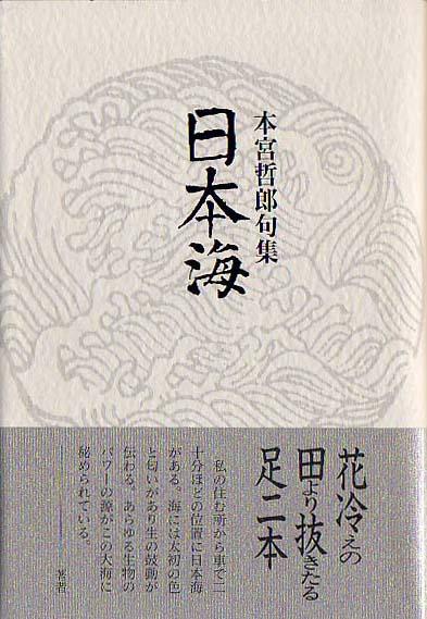 本宮哲郎句集『日本海』 (にほんかい) - ふらんす堂オンラインショップ