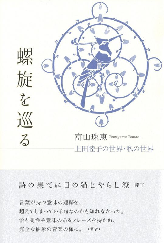 富山珠恵著『螺旋を巡る 上田睦子の世界・私の世界』(らせんをめぐる ...