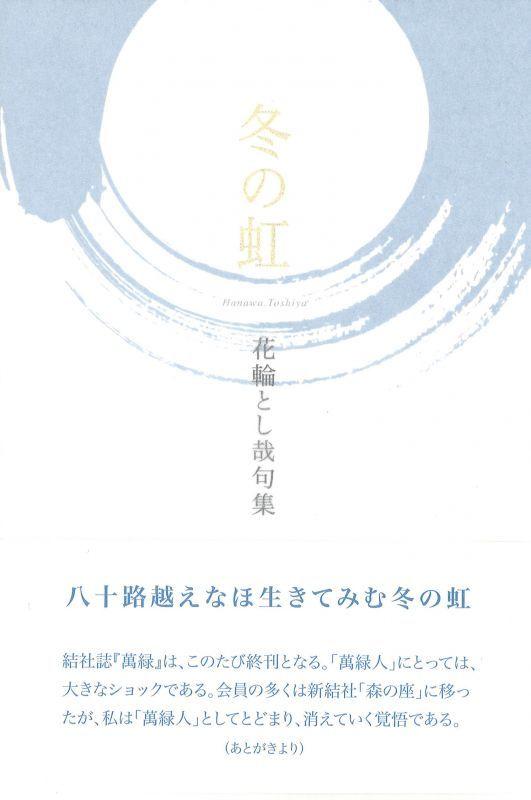 画像1: 花輪とし哉句集『冬の虹』(ふゆのにじ)