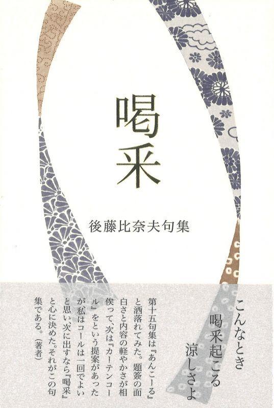 後藤比奈夫句集『喝采』(かっさい) - ふらんす堂オンラインショップ