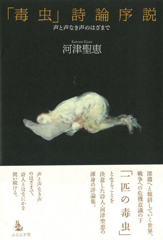 画像1: 河津聖恵詩著『「毒虫」詩論序説―声と声なき声のはざまで』(どくむししろんじょせつ)