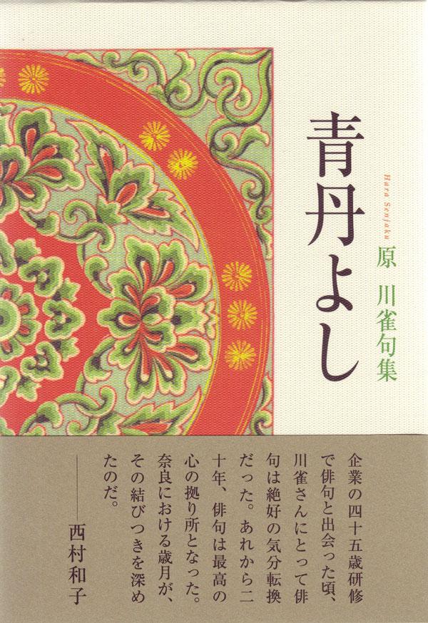 原川雀句集『青丹よし』(あおによし) - ふらんす堂オンラインショップ