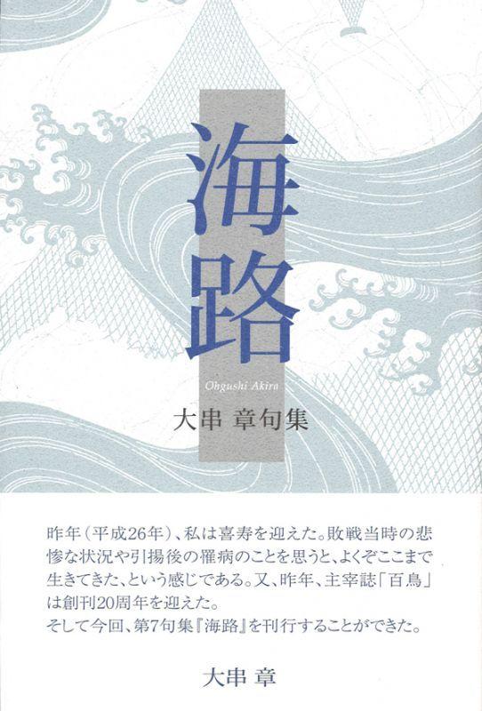大串章句集『海路』(かいろ) - ふらんす堂オンラインショップ